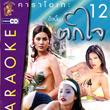 Karaoke VCD : Galaxy - Tok Jai Vol.12