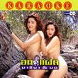 Karaoke VCD : Galaxy - Mareena & Mod