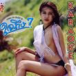 Karaoke VCD : Galaxy - Jai Tueng Vol.7