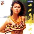 Karaoke VCD : Galaxy - Dek Mun...Yua Vol.8