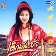 Karaoke VCD : Galaxy - Dek Mun...Yua Vol.10