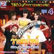 Concert VCD : SUPER Valentine - Live concert Vol.4