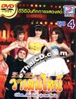 Concert DVD : SUPER Valentine - Live concert Vol.4