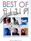 Thanes Warakulnukor : Best of