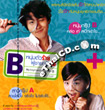 My Boyfriend Is Type-B [ VCD ]