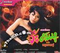 Karaoke VCD : Ja Kunhoo - Noo Aow Yoo