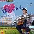 Karaoke VCD : Chaiyo Tanawat - Taen Ruk Jark Jai