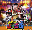 Concert VCDs : R-Siam - Rock Paed Saen - Esarn Party