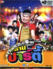 Concert DVD : R-Siam - Rock Paed Saen - Esarn Party
