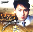 MP3 : Suchart Chawangkul - Duay Ruk Jark Jai
