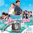 OST : Pleng Rorn Lakorn Raeng - Vol.9
