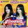 Karaoke VCD : Cathaleeya Marasri - Sao Om Koi