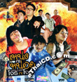 Neng & Noi Double Heist [ VCD ]