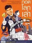 Book : Kord Loke Lao