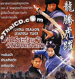 Flying Dragon, Leaping Tiger [ VCD ]
