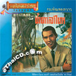 Karaoke VCD : Porn Pirom - Namta Lar Sai