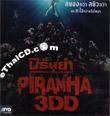 Piranha 3DD [ VCD ]
