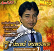 MP3 : Thanin Intarathep - Ruam Pleng Dunk Ummata - Vol.1