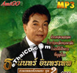MP3 : Thanin Intarathep - Ruam Pleng Dunk Ummata - Vol.2