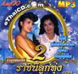 MP3 : Poompuang & Pongsri - 2 Rachinee Loog Thung