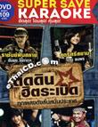 Karaoke DVD : Tid Din Hit Raberd