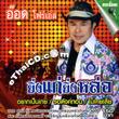 Karaoke VCD : Ord Four S : Ying Kae Ying Lhor