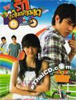 Thai TV serie : Ruk Kerd Nai Tarad Sod (2012) [ DVD ]