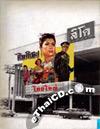 Thai Yai [ DVD ]