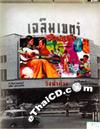 Wung Narm Kang [ DVD ]