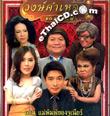 Wongkamlao : The Series - Vol.4 [ VCD ]
