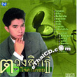 Koong Tuangsith : Jai Khon Koi