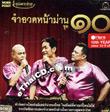 VCD : Khun Pra Chuay - Jum Aud Nah Barn - Vol.10