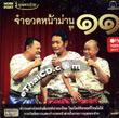 VCD : Khun Pra Chuay - Jum Aud Nah Barn - Vol.11