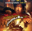 Fist of Dragon (2011) [ VCD ]