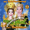 Concert lum ruerng : Rattanaslip -Ramakien - Praram Dern Dong