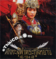 Legendary Amazon [ VCD ]