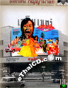 Khon Kin Mia [ DVD ]