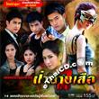 OST : Ch.7 - Pa Nang Sua 2