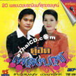 Karaoke VCD : Tossapol & Sriprai - Koo Hit Pleng Buad