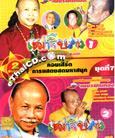 Talok Concert : Petch Pin Thong - Thao Jeeb Sao