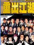 HK TV serie : King of Gambler [ DVD ]