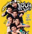 August Friends (Puan Mai Kao) [ VCD ]