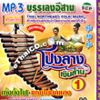 MP3 : Thai Northeast Folk Music - Ponglarng Ngern Larn - Vol.1