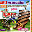 MP3 : Thai Northeast Folk Music - Ponglarng Ngern Larn - Vol.2