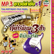 MP3 : Thai Northeast Folk Music - Guitar Pinh 3 Cha