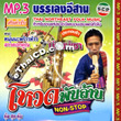 MP3 : Thai Northeast Folk Music - Vote Pun Larn NON-STOP