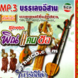 MP3 : Thai Northeast Folk Music - Pinh Kaen Sor