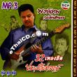 MP3 : Pongthep Kradonchamnarn - 32 Pleng Hit