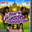 MP3 : Morlum Top Hit Talord Karn - Vol.2