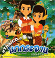 Thai Animation : Silent Princess [ VCD ]